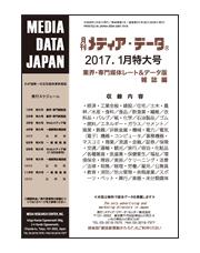 月刊メディア・データ業界雑誌版2017年1月号