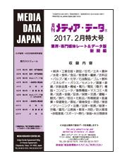 月刊メディア・データ業界新聞版2017年2月号