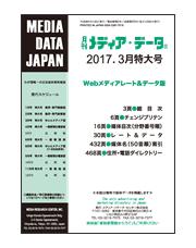 月刊メディア・データWebメディア版2017年3月号