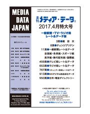 月刊メディア・データ2017年4月特大号|一般新聞&電波版