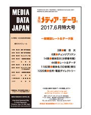 月刊メディア・データ一般雑誌版2017年6月号