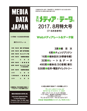 月刊メディア・データWebメディア版2017年8月号