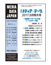 月刊メディア・データ2017年9月特大号|一般新聞&電波版