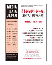 月刊メディア・データ一般雑誌版2017年11月号
