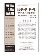 月刊メディア・データ業界雑誌版2018年1月号