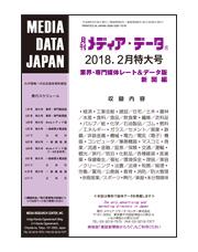 月刊メディア・データ業界新聞版2018年2月号