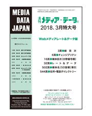 月刊メディア・データWebメディア版2018年3月号
