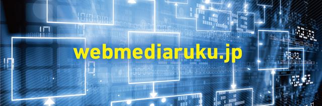 Webメディアルク | Web媒体検索有料サイト