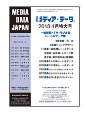月刊メディア・データ2018年4月特大号|一般新聞&電波版