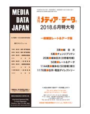 月刊メディア・データ一般雑誌版2018年6月号