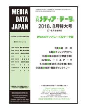 月刊メディア・データWebメディア版2018年8月号