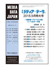 月刊メディア・データ2018年9月特大号 一般新聞&電波版