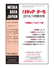 月刊メディア・データ一般雑誌版2018年11月特大号
