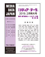 月刊メディア・データ業界新聞版2019年2月号