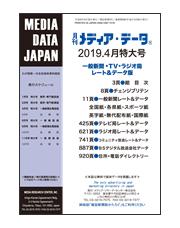 月刊メディア・データ2018年9月特大号|一般新聞&電波版